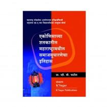 K Sagar 19 Shatkatil Maharashtramadhil Samajsudharnecha Ithihas By Patil