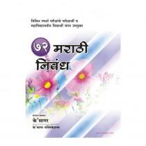 K Sagar 72 Marathi Nibandh