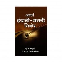 K Sagar Adarsh Engraji-Marathi Nibandh