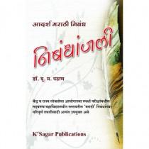 K Sagar Adarsh Marathi Nibandhajali