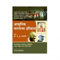 K Sagar Adhunik Bharatacha Itihas By Deshpande