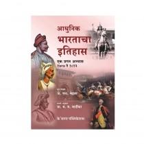 K Sagar Adhunik Bharatacha Itihas By Mehta,Mardikar