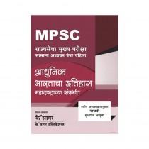 K Sagar Adhunik Bharatacha Itihas Maharashtrachya Sandarbhat