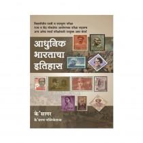 K Sagar Adhunik Bhartacha Ithihas (1757-2005)