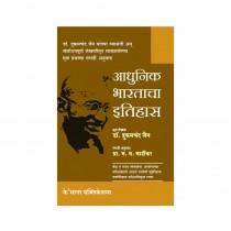 K Sagar Adhunik Bhartacha Itihas By Jain, Mardikar