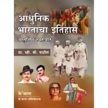 K Sagar Adhunik Bhartacha Itihas Wastunishtha Swarupat