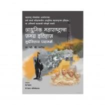 K Sagar Adhunik Maharashtracha Itihas By V B Patil