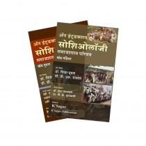 K Sagar An Introduction To Sociology Khand 1 & 2 By Bhushan,Sachdev,Kshirsahar