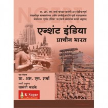 K Sagar Ancient India By Sharma