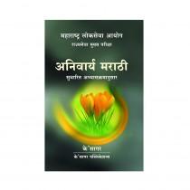K Sagar Anivarya Marathi