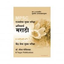 K Sagar Anivarya Marathi By Govilkar