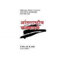 K Sagar Anterrashtriya Rajkaran By Patil