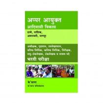 K Sagar Appar Ayukt Adivasi Vikas