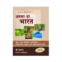 K Sagar Assa Ha Bharat