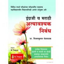 K Sagar Atyavashayak Nibandh Marathi Engraji By Vedpathak