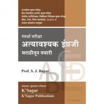 K Sagar Atyawshyk Engrji Marathitun Tayari By Bapat