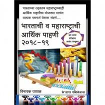 K Sagar Bharatachi v Maharashtrachi Arthik Pahani By Ghayal