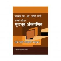 K Sagar Mulbhut Ankaganit By Lole