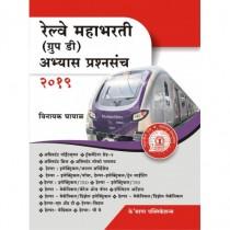 K Sagar Railway Mahabharati Group D