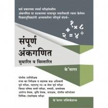 K Sagar Sampurn Ankganit
