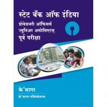 K Sagar State Bank Of India PO Exam