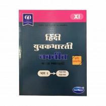 Navneet Hindi Yuvakbharati Digest (Part 1) Class 11
