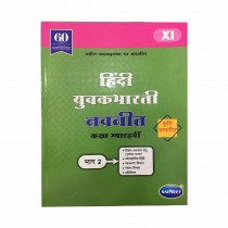 Navneet Hindi Yuvakbharati Digest (Part 2) Class 11