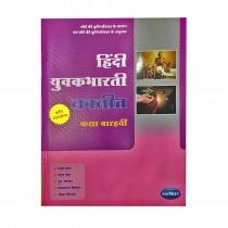 Navneet Hindi Yuvakbharati Digest Class 12