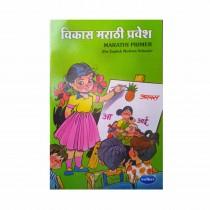 Navneet Marathi Pravesh (Primer) For Nursery and KG
