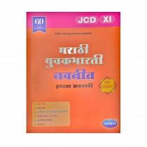 Navneet Marathi Yuvakbharati Digest Class 11