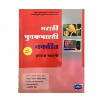 Navneet Marathi Yuvakbharati Digest Class 12