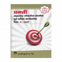 Pragati Books Maharashtra Lokseva Ayog Purva Pariksha Margadarshak Paper 2 CSAT
