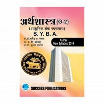Success Publication Aarthshastra(Adhunik Bank Vyavsay) For SY BA by Rasal and Others
