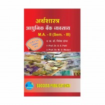 Success Publication Adhunik Bank Vyavsay For MA II (SEM III) by Patil and Others