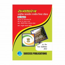 Success Publication Adhunik Bharatatil Rajkiya Vichar Prakriya For MA II (SEM III) by Lokhande and Others