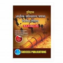 Success Publication Adhunik Pashchimatya Jagacha Vaicharik Itihas For MA II (SEM IV) by Bhamare and Others