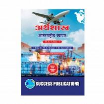 Success Publication Anterrashatriya Vyapar For MA I (SEM I) by Mulani and Other