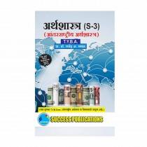 Success Publication Arthshastra (Anterrashtriya Arthshstra) For TY BA by Rasal