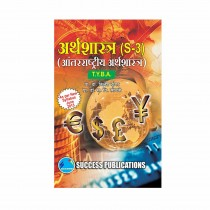 Success Publication Arthshastra (Anterrashtriya Arthshstra) For TY BA by Sovani and Other