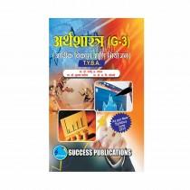 Success Publication Arthshastra (Arthik Vikas ani Niyojan) For TY BA by Rasal and Others