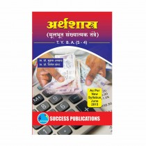 Success Publication Arthshastra (Mulbhut Sankhyatmak Tantre) For TY BA by Avhad and Other