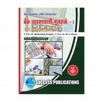 Success Publication Bank Vyavsayachi Multatve For FY BCom (SEM I) by Sangale and Others