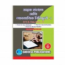 Success Publication Grahak Sanrakshan Ani Vyavsaik Nitimulye For FY BCom (SEM I) by Takalkar and Others