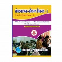 Success Publication Sangtnatmak Kaushlaya Vikas For FY BCom (SEM I) by Deshmukh and Others