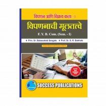 Success Publication Vipnan ani Vikriykala (Vipananachi Multatve) For FY BCom (SEM I) by Snagale and Other