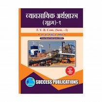Success Publication Vyavsayik Arthshastra For FY BCom (SEM I) by Rasal