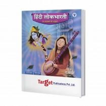 Target Publications Hindi Lokbharati Class 10 (English Medium)