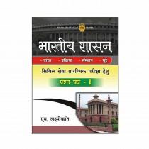 TMH Bhartiya Shasan By Laxmikanth