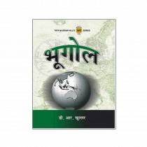 TMH Bhugol By Khullar