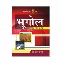 TMH Bhugol Civil Seva Mukhya Pariksha Ke Liye By Khullar